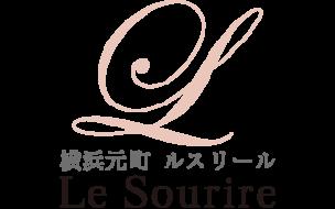 横浜元町 LeSourire ルスリール